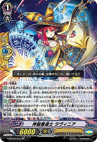 神聖魔道士 ラヴィニア RR GBT08/012(ゴールドパラディン)