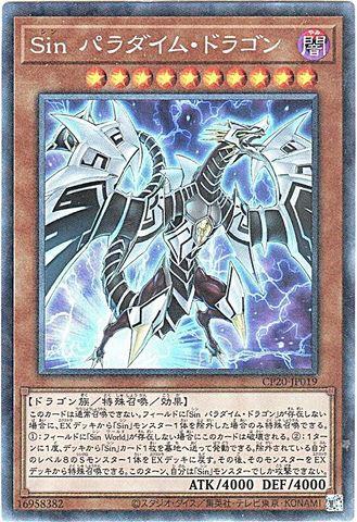 Sin パラダイム・ドラゴン (Collectors/CP20-JP019)3_闇10