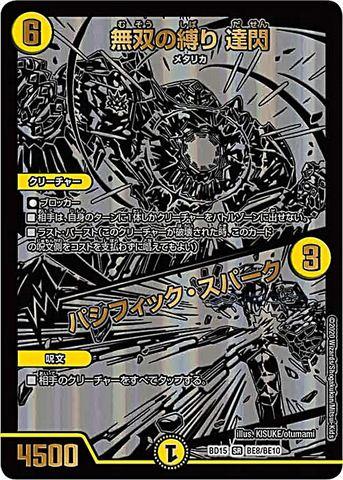 【売切】 [SR] 無双の縛り 達閃/パシフィック・スパーク (BD15-BE8/光)