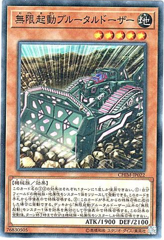 無限起動ブルータルドーザー (N/CHIM-JP022)3_地5