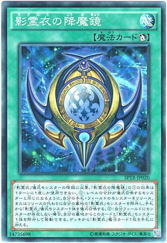 影霊衣の降魔鏡 (Normal/SPTR)3_風3