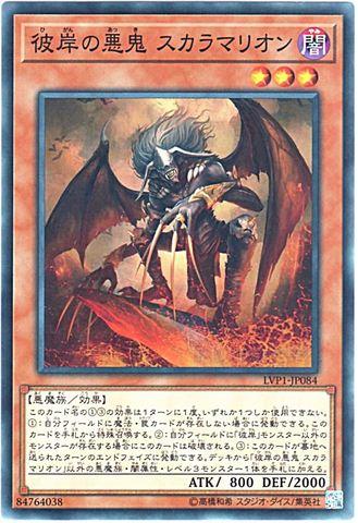 [N] 彼岸の悪鬼 スカラマリオン (幻影彼岸3_闇3/LVP1-JP084)