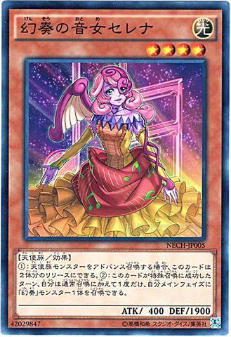 [N] 幻奏の音女セレナ (3_光4/-)