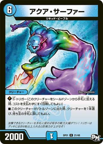 【売切】 [R] アクア・サーファー (SP01-21/水)