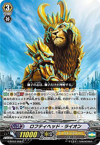 ロフティヘッド・ライオン C GBT03/056(ゴールドパラディン)