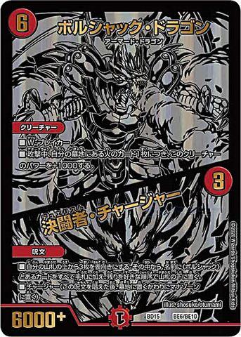 【売切】 [-] ボルシャック・ドラゴン/決闘者・チャージャー (BD15-BE6/火)