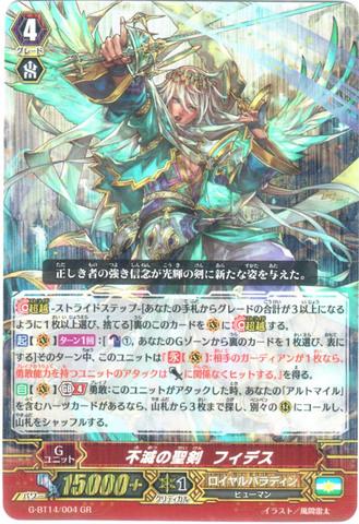 不滅の聖剣 フィデス GR GBT14/004(ロイヤルパラディン)
