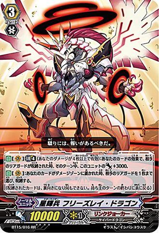 星輝兵 フリーズレイ・ドラゴン BT15/016(リンクジョーカー)