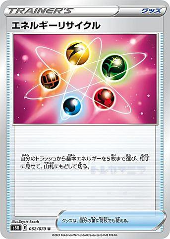 [U] エネルギーリサイクル (S5R 062/070/グッズ)