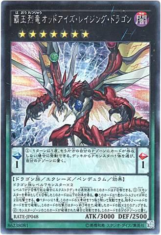 覇王烈竜オッドアイズ・レイジング・ドラゴン (Secret/RATE-JP048)6_X/闇7