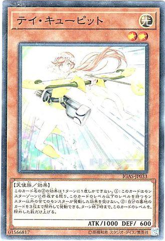 [N-R] テイ・キューピット (3_光2/IGAS-JP033)