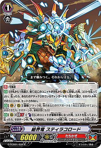 結界竜 スティラコロード R GTCB01/034(たちかぜ)