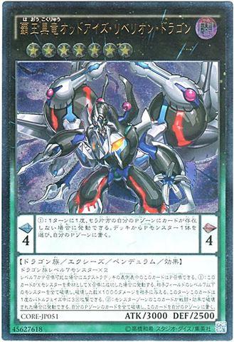 覇王黒竜オッドアイズ・リベリオン・ドラゴン (Ultimate/CORE-JP051)6_X/闇7