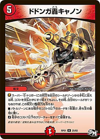 [R] ドドンガ轟キャノン (RP01-25/火)