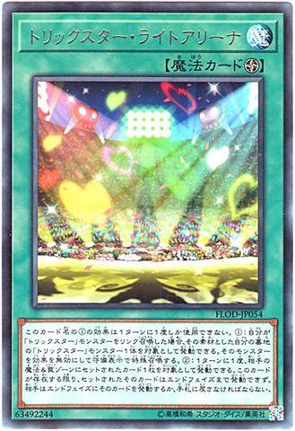 トリックスター・ライトアリーナ (Rare/FLOD-JP054)1_フィールド魔法
