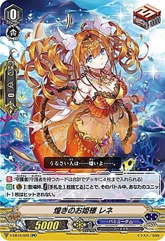 煌きのお姫様 レネ RR VEB15/020(バミューダ△)