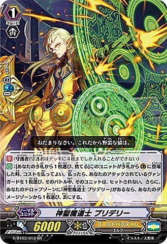 神聖魔道士 プリデリー RR GBT03/013(ゴールドパラディン)