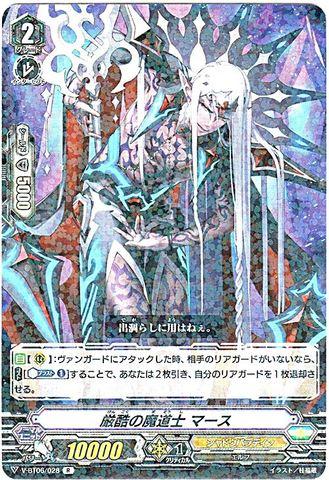 厳酷の魔道士 マース R VBT06/028(シャドウパラディン)