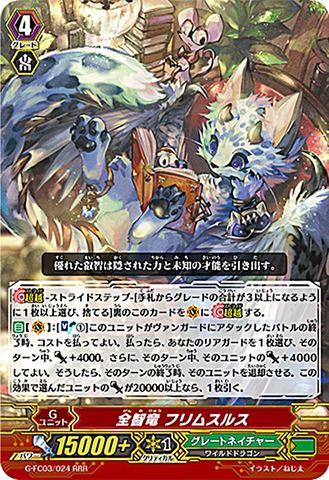 全智竜 フリムスルス RRR GFC03/024(グレートネイチャー)