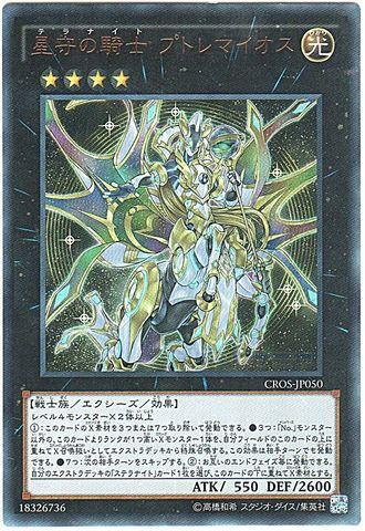 [Ultra] 星守の騎士 プトレマイオス  (6_X/光4/-)
