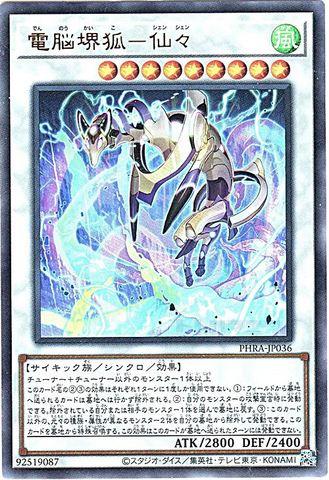 [Ultra] 電脳堺狐-仙々 (電脳堺7_S/風9/PHRA-JP036)
