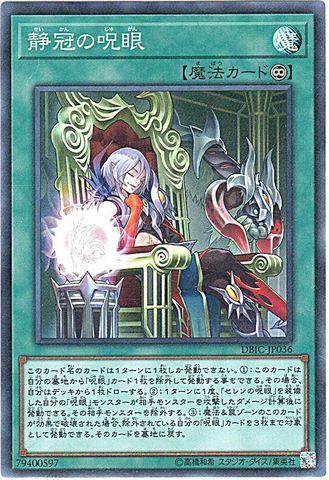 静冠の呪眼 (Super/DBIC-JP036)呪眼1_永続魔法
