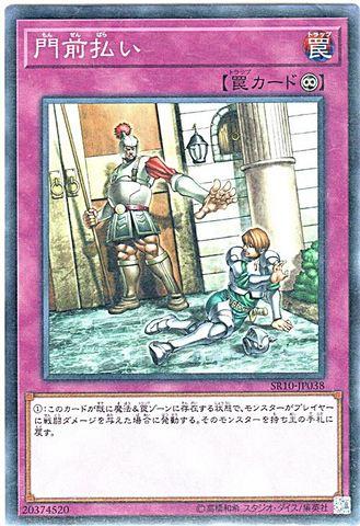 [N] 門前払い (2_永続罠//SR10-JP038)