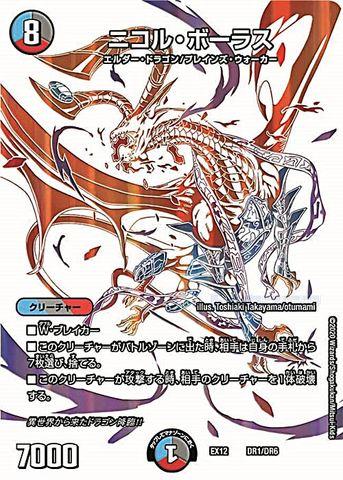 [-] ニコル・ボーラス (EX12-DR1/虹)