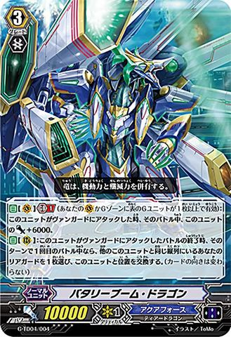 バタリーブーム・ドラゴン GTD04/004(アクアフォース)