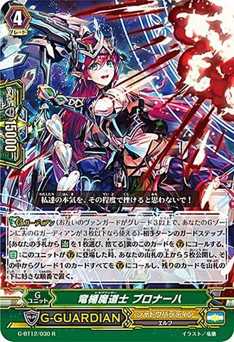竜楯魔道士 ブロナーハ R GBT12/030(シャドウパラディン)