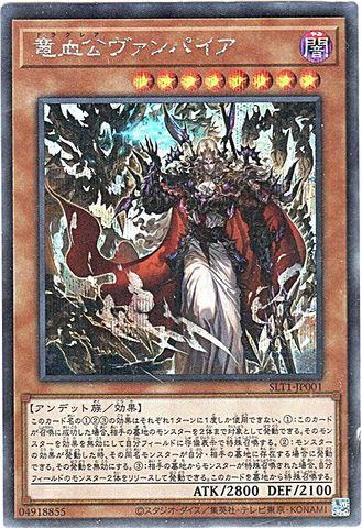 [Secret] 竜血公ヴァンパイア (・SLT1_3_闇8/SLT1-JP001)