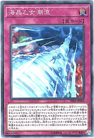 [N] 海晶乙女潮流 (海晶乙女2_通常罠/RIRA-JP069)