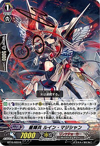 星輝兵ルイン・マジシャン BT15/033(リンクジョーカー)