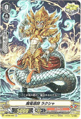魔竜導師 ラクシャ C VBT08/065(かげろう)