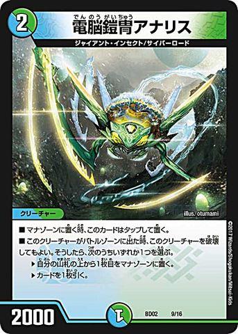 【売切】 [-] 電脳鎧冑アナリス (BD02-09/虹)
