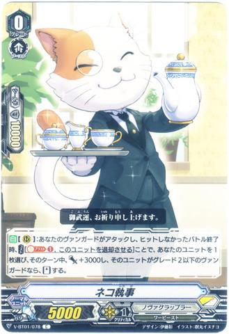 ネコ執事? C VBT01/078(ノヴァグラップラー)