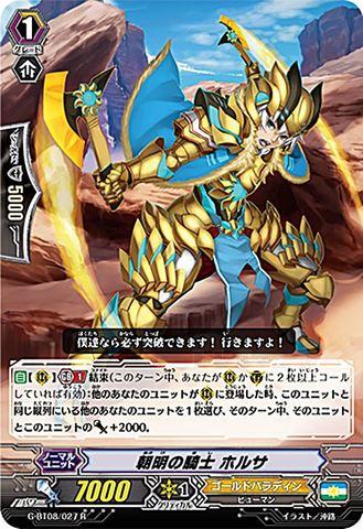 朝明の騎士 ホルサ R GBT08/027(ゴールドパラディン)