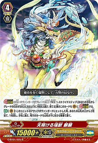 天翔ける瑞獣 麒麟 R GBT01/025(オラクルシンクタンク)