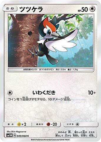 [C] ツツケラ (SM1M 049/060/無)