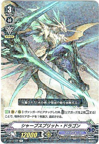 シャープスプリット・ドラゴン R VEB12/029(アクアフォース)