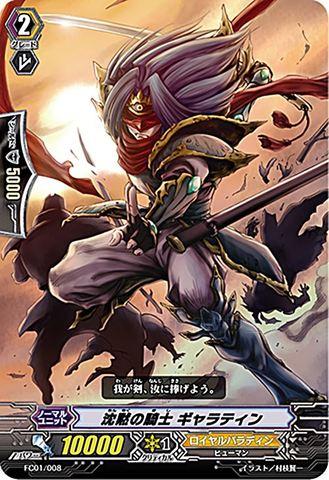 沈黙の騎士 ギャラティン FC01/008(ロイヤルパラディン)