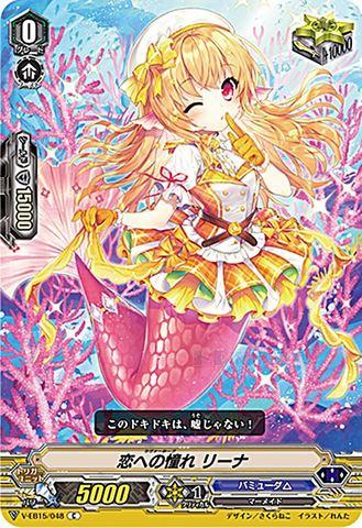 恋への憧れ リーナ C VEB15/048(バミューダ△)