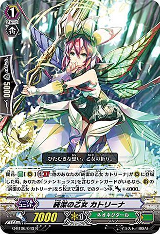 純潔の乙女 カトリーナ R GBT06/043(ネオネクタール)