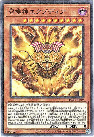 [Mil-] 召喚神エクゾディア (・PGB1_3_闇10/PGB1-JP019)