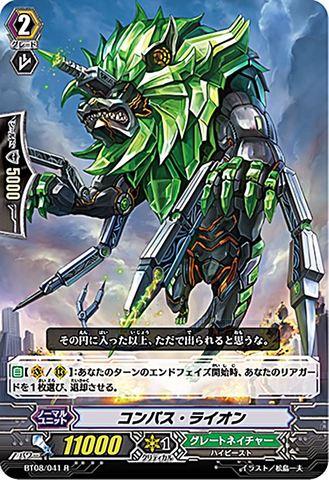 コンパスライオン BT08/041(グレートネイチャー)
