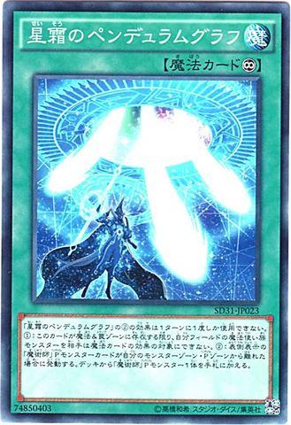 [N] 星霜のペンデュラムグラフ (魔術師1_永続魔法/SD31-JP023)