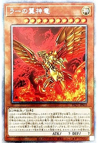 [Prismatic] ラーの翼神竜 (・PAC1_3_神10/PAC1-JP003)