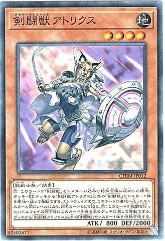 剣闘獣アトリクス (N/CHIM-JP012)3_地4