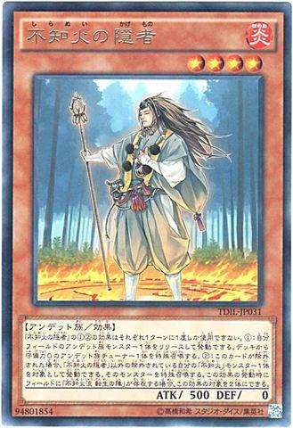 不知火の隠者 (Rare/TDIL-JP031)3_炎4