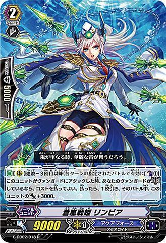 蒼嵐戦姫 リンピア R GCB02/018(アクアフォース)